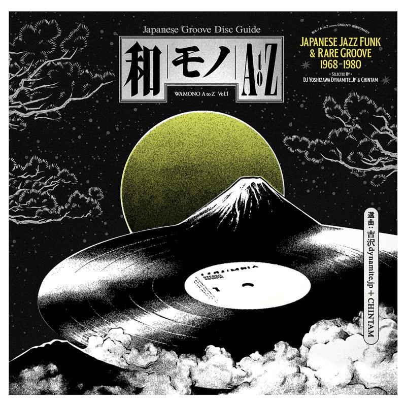 Various/WAMONO A TO Z VOL. 1 LP