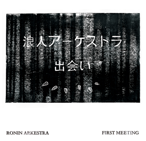 Ronin Arkestra/FIRST MEETING EP 12""