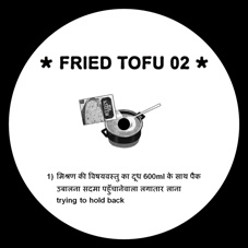 Fried Tofu/02 EP 12""