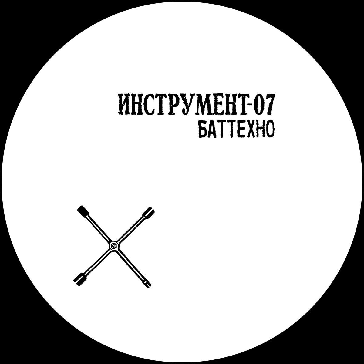 "Buttechno/INSTRUMENT NO. 7 10"""