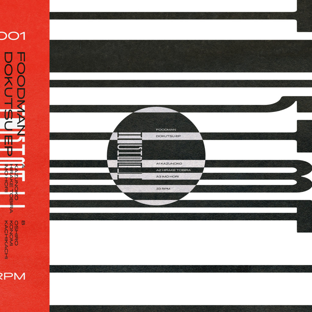 "Foodman/DOKUTSU EP 12"""
