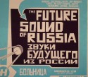 Various/FUTURE SOUND OF RUSSIA CD
