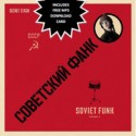 Various/SOVIET FUNK VOL 1 (RED WAX) LP