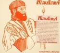 Maulawi/MAULAWI  CD