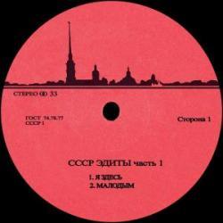 "Various/CCCP EDITS VOL 1 12"""
