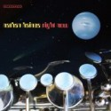 Nathan Haines/RIGHT NOW CD