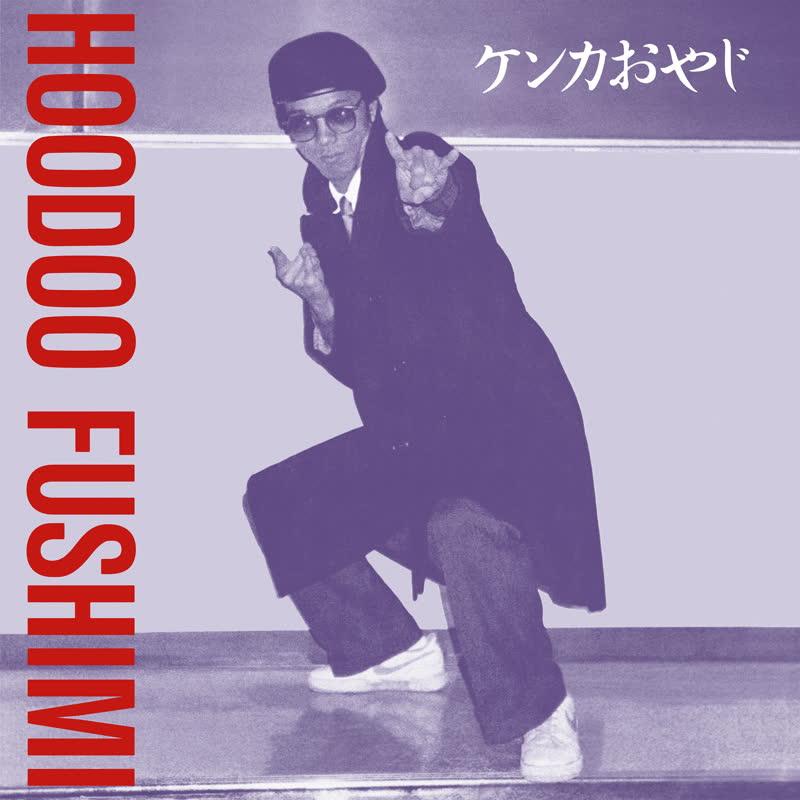 Hoodoo Fushimi/KENKA OYAJI LP