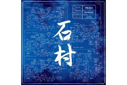 """Reso/ISHIMURA 12"""""""