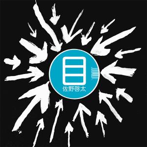 """Keita Sano/EYE EP 12"""""""