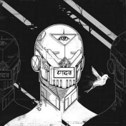 """Eduardo De La Calle/IADUS IADAVAS EP 12"""""""