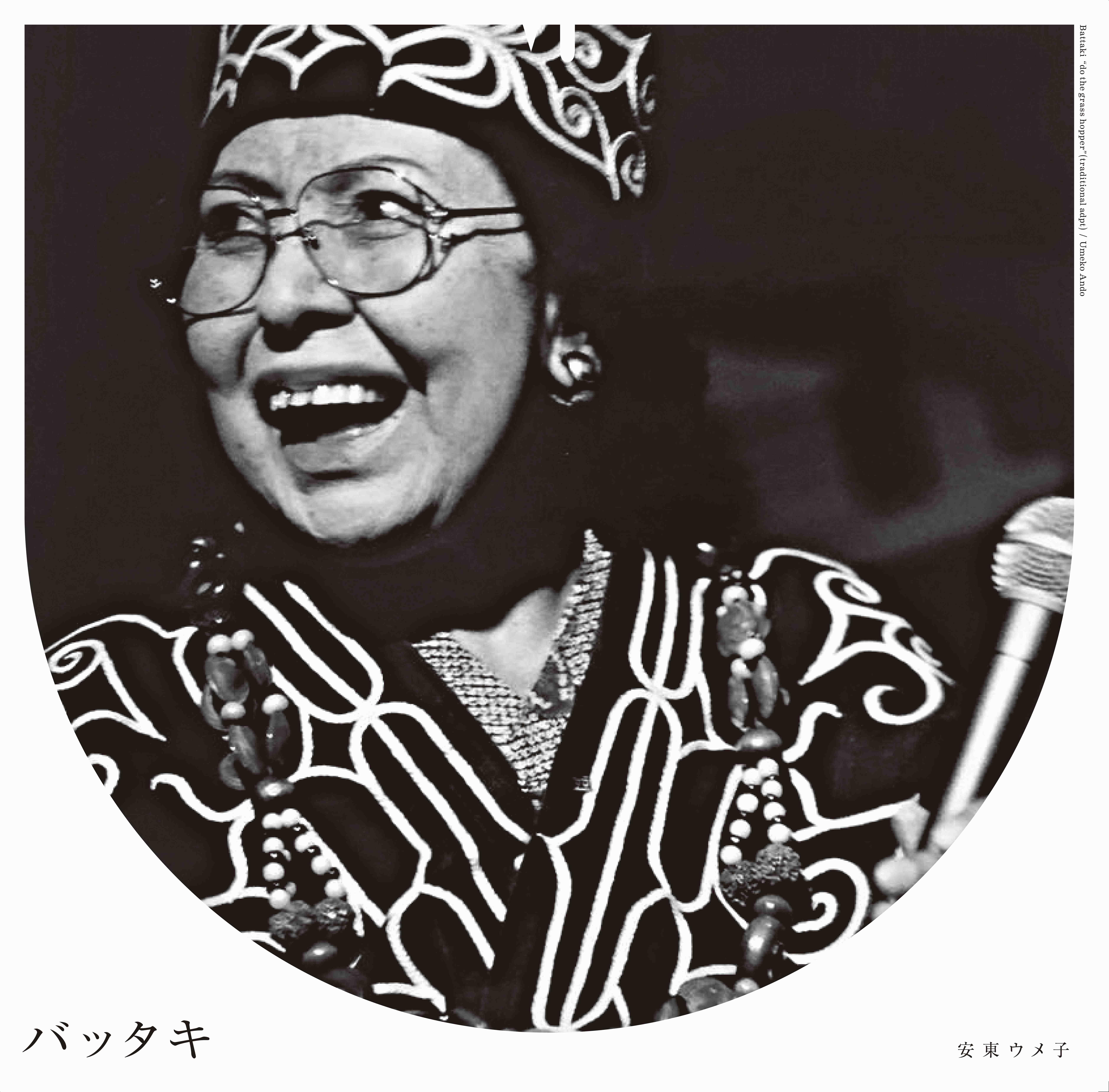 Umeko Ando/BATTAKI +JOE CLAUSSELL RMX LP